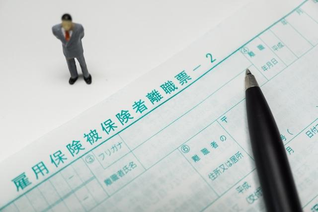 雇用保険書類